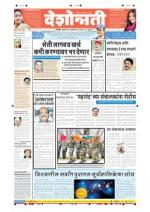 29th Jan Nagpur - Read on ipad, iphone, smart phone and tablets.