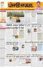 Tarantaran : Punjabi jagran News : 29th January 2015 - Read on ipad, iphone, smart phone and tablets.