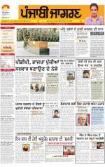 Jalandhar Dehat : Punjabi jagran News : 29th January 2015 - Read on ipad, iphone, smart phone and tablets.