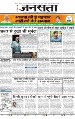 Jansatta, Hindi, 29/01/2015 - Read on ipad, iphone, smart phone and tablets.