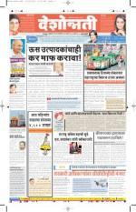 Amravati - Read on ipad, iphone, smart phone and tablets.