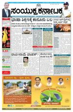 january 30, 2015, Hubli - Read on ipad, iphone, smart phone and tablets.