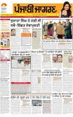 Jalandhar Dehat : Punjabi jagran News : 30th January 2015 - Read on ipad, iphone, smart phone and tablets.