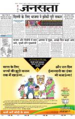 Jansatta, Hindi, 30/01/2015 - Read on ipad, iphone, smart phone and tablets.
