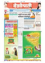 31st Jan Chandrapur - Read on ipad, iphone, smart phone and tablets.