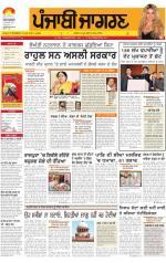 Amritsar   : Punjabi jagran News : 31st January 2015 - Read on ipad, iphone, smart phone and tablets.