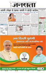 Jansatta, Hindi, 31/01/2015 - Read on ipad, iphone, smart phone and tablets.
