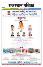 Rajasthan Patrika Pali - Read on ipad, iphone, smart phone and tablets