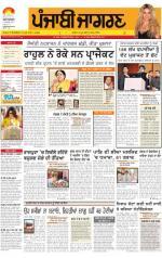 Jalandhar Dehat   : Punjabi jagran News : 31st January 2015 - Read on ipad, iphone, smart phone and tablets.