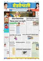 1st Feb Chandrapur - Read on ipad, iphone, smart phone and tablets.