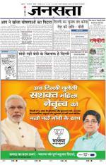 Jansatta, Hindi, 01/02/2015 - Read on ipad, iphone, smart phone and tablets.