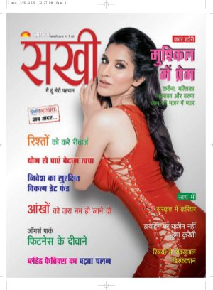 Sakhi - Read on ipad, iphone, smart phone and tablets