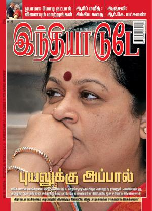 India Today Tamil-11th February 2014