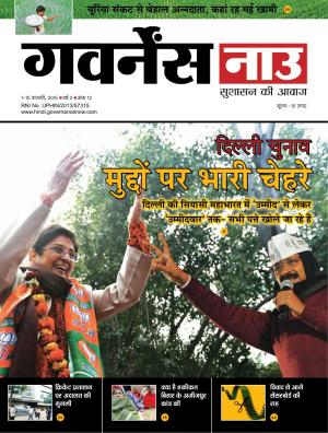 Governancenow Hindi Volume 2 issue 12