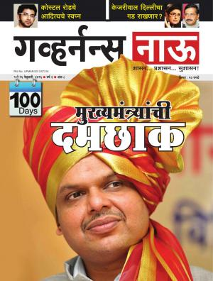 Governancenow Marathi Volume 2 Issue 8 - Read on ipad, iphone, smart phone and tablets.