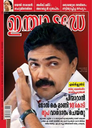 India Today Malayalam-11th February 2015