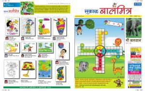 सकाळ बालमित्र - Read on ipad, iphone, smart phone and tablets.