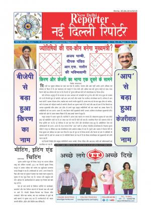 New Delhi Reporter Volume 1, Issue 21