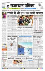 E-patrika jodhpur edition