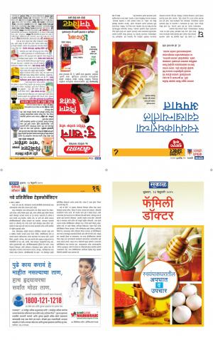 फॅमिली डॉक्टर - Read on ipad, iphone, smart phone and tablets