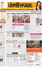 Jalandhar Dehat   : Punjabi jagran News : 08th February 2015 - Read on ipad, iphone, smart phone and tablets.