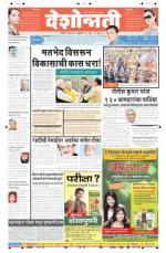 9th Feb Nanded - Read on ipad, iphone, smart phone and tablets.