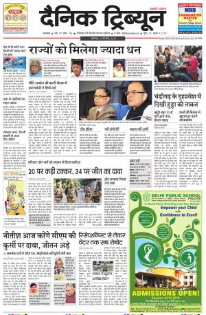 DT_09_February_2015_Ambala - Read on ipad, iphone, smart phone and tablets.