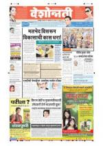 9th Feb Chandrapur - Read on ipad, iphone, smart phone and tablets.