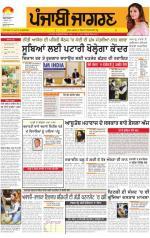 Moga/Faridkot/Muktsar : Punjabi jagran News : 09th February 2015 - Read on ipad, iphone, smart phone and tablets.