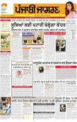 Gurdaspur : Punjabi jagran News : 09th February 2015 - Read on ipad, iphone, smart phone and tablets.