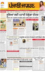 Jalandhar Dehat : Punjabi jagran News : 09th February 2015 - Read on ipad, iphone, smart phone and tablets.