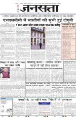 Jansatta, Hindi, 09/02/2015 - Read on ipad, iphone, smart phone and tablets.