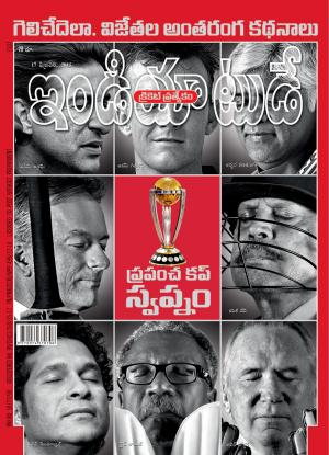 India Today Telugu-17th February 2015