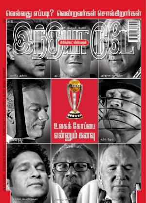 India Today Tamil-18th February 2015