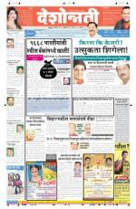 10th Feb Nanded - Read on ipad, iphone, smart phone and tablets.