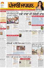 Moga/Faridkot/Muktsar : Punjabi jagran News : 10th February 2015 - Read on ipad, iphone, smart phone and tablets.
