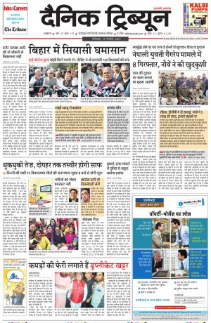 DT_10_February_2015_Ambala - Read on ipad, iphone, smart phone and tablets.