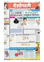 10th Feb Nagpur - Read on ipad, iphone, smart phone and tablets.