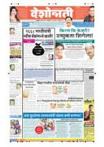 10th Feb Chandrapur - Read on ipad, iphone, smart phone and tablets.