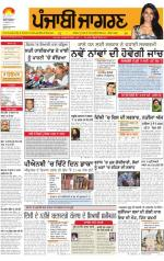 Jalandhar : Punjabi jagran News : 10th February 2015 - Read on ipad, iphone, smart phone and tablets.