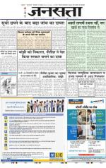Jansatta, Hindi, 10/02/2015 - Read on ipad, iphone, smart phone and tablets.