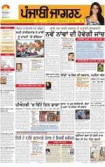 Ludhiana Dehat : Punjabi jagran News : 10th February 2015 - Read on ipad, iphone, smart phone and tablets.