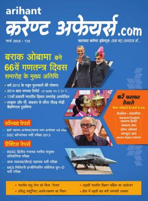 Current Affairs.com (HINDI) - Read on ipad, iphone, smart phone and tablets.