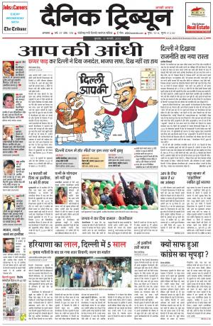 DT_11_February_2015_Ambala - Read on ipad, iphone, smart phone and tablets.