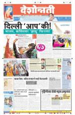 11th Feb Hingoli Parbhani - Read on ipad, iphone, smart phone and tablets.
