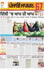 Moga/Faridkot/Muktsar : Punjabi jagran News : 11th February 2015 - Read on ipad, iphone, smart phone and tablets.