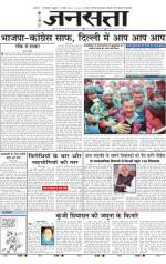 Jansatta, Hindi, 11/02/2015 - Read on ipad, iphone, smart phone and tablets.