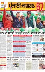 Ludhiana Dehat : Punjabi jagran News : 11th February 2015 - Read on ipad, iphone, smart phone and tablets.