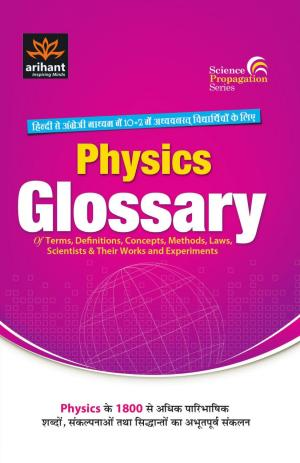 Physics Glossary - Read on ipad, iphone, smart phone and tablets.