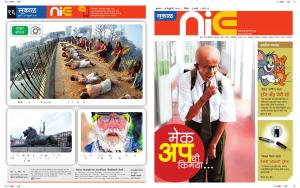 सकाळ एनआयई - Read on ipad, iphone, smart phone and tablets